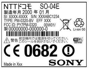 Sony Xperia A (SO-04E 'Dogo') pictures leak courtesy of