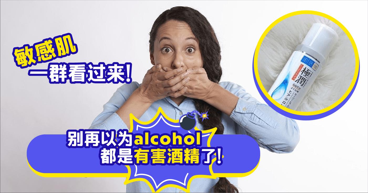 Xplode LIAO_护肤品_酒精_敏感肌
