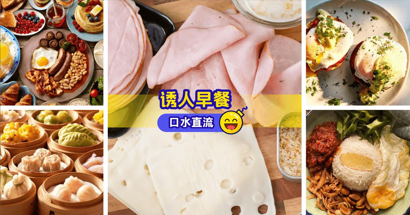 Xplode LIAO_早餐_美食