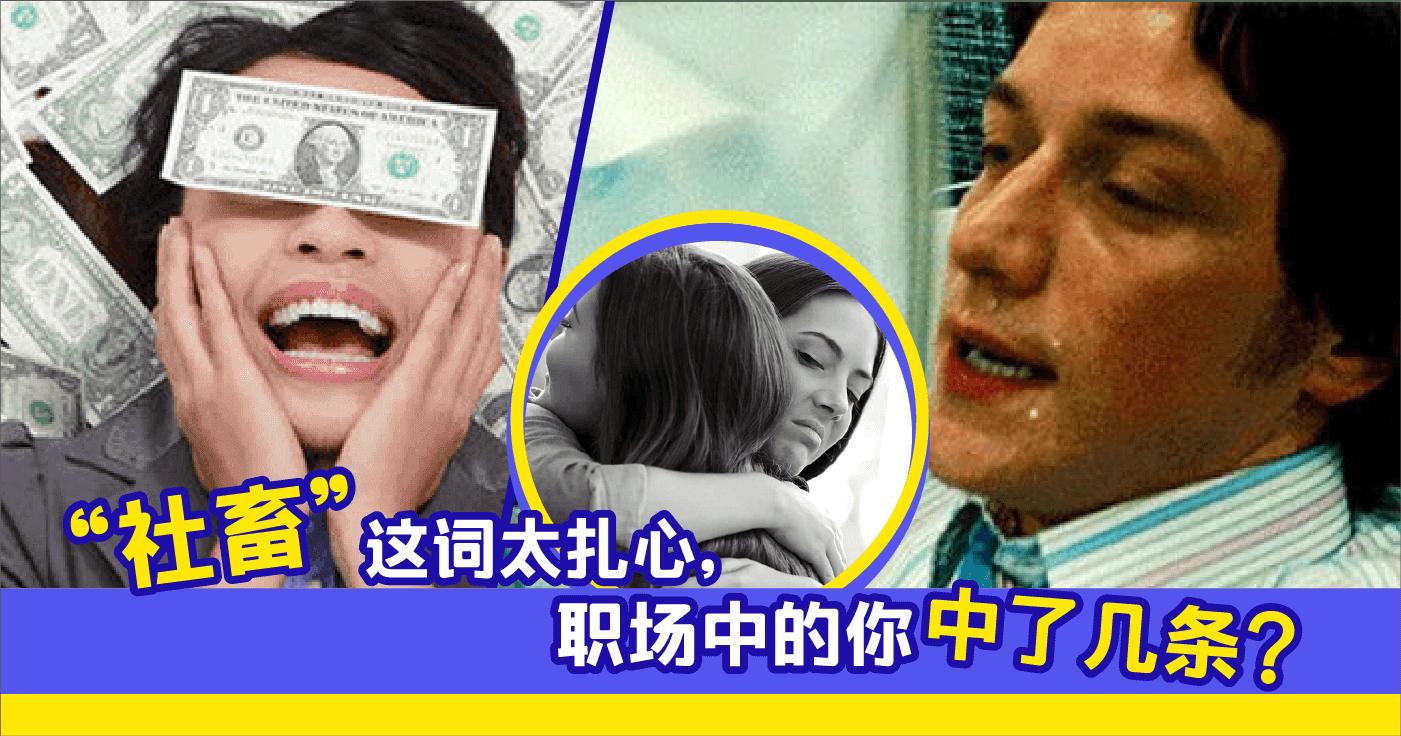 Xplode LIAO_社畜_打工仔
