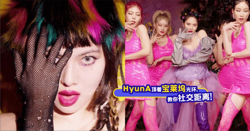 XplodeLIAO_HyunA_我不酷