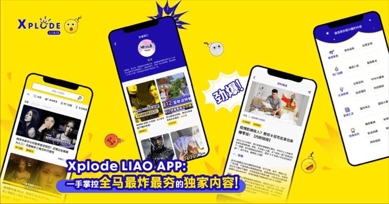 农历新年牛年最牛逼_全马最劲爆中文资讯应用程序 —— Xplode LIAO APP