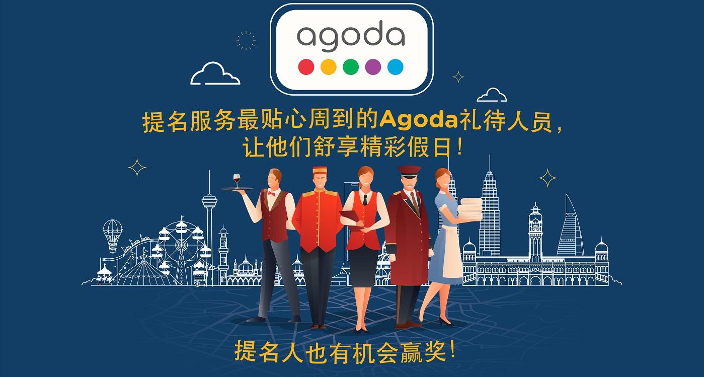 Xplode LIAO_Agoda_Agoda Hospitality Champions_好康_奖金