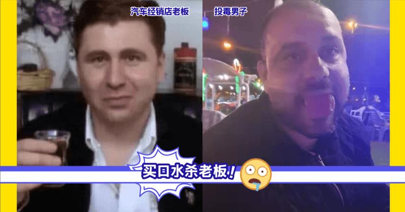 XplodeLIAO_口水投毒