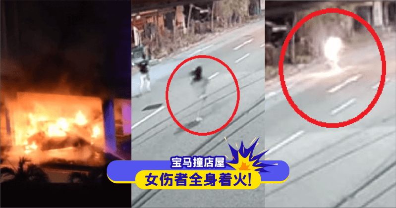 Xplode LIAO_胡秀惠_冲入火海_新加坡车祸