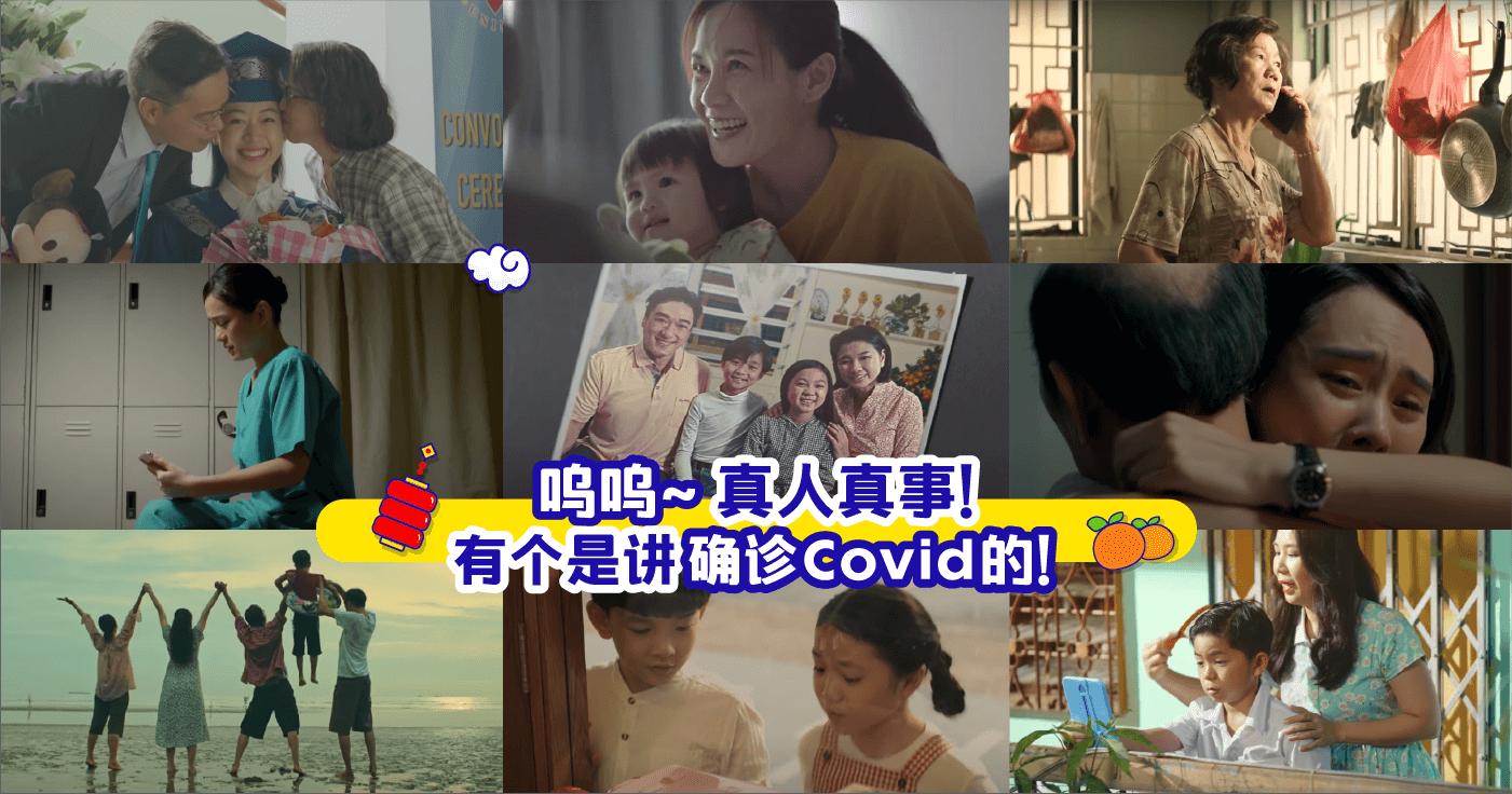 XplodeLIAO_CNY_农历新年广告_煽情