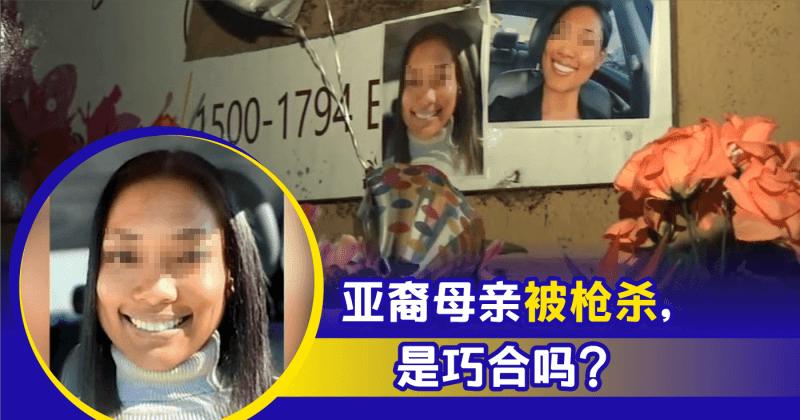 XplodeLIAO_亚裔母亲被杀