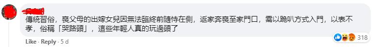 XplodeLIAO_台湾生日会变追思会_玩过头