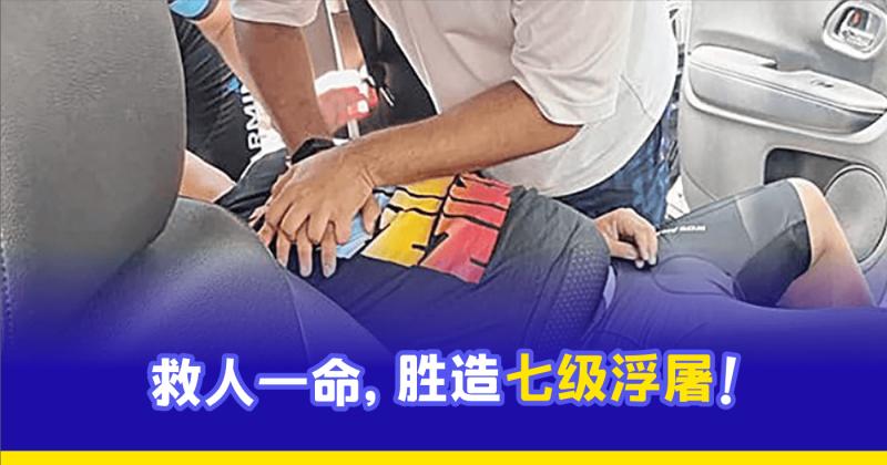 XplodeLIAO_心脏病CPR救人