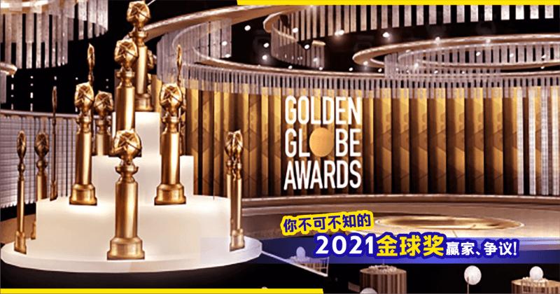 XplodeLIAO_金球奖2021