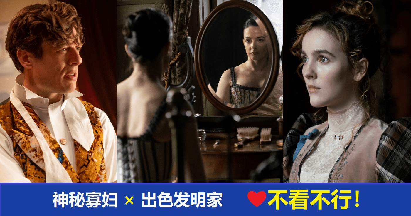 Xplode LIAO_THE NEVERS_不朽者_HBO