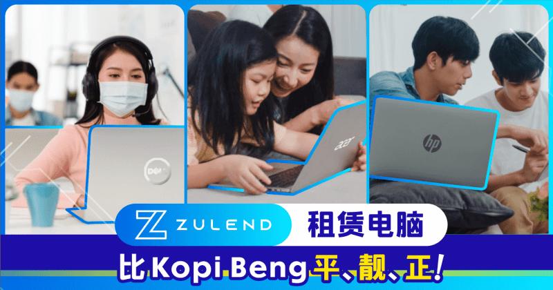 XplodeLIAO_Zulend_租力IT设备租赁平台_租电脑_便宜租电脑