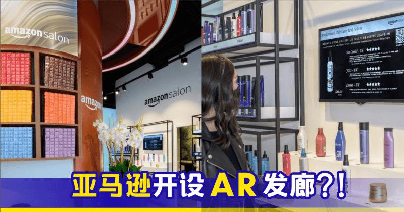 Xplode LIAO_Amazon Salon