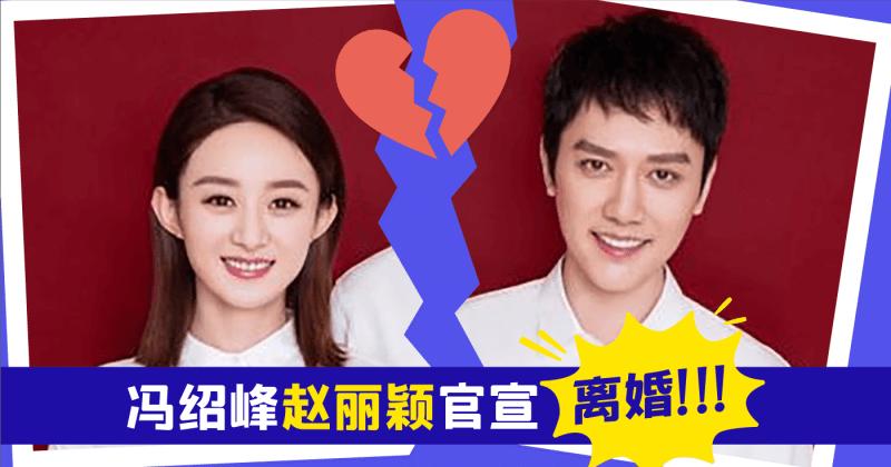 XplodeLIAO_冯绍峰赵丽颖离婚_和平分手