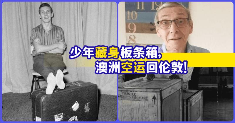 XplodeLIAO_76岁老翁出书_回顾当年的冒险和公开寻找友人