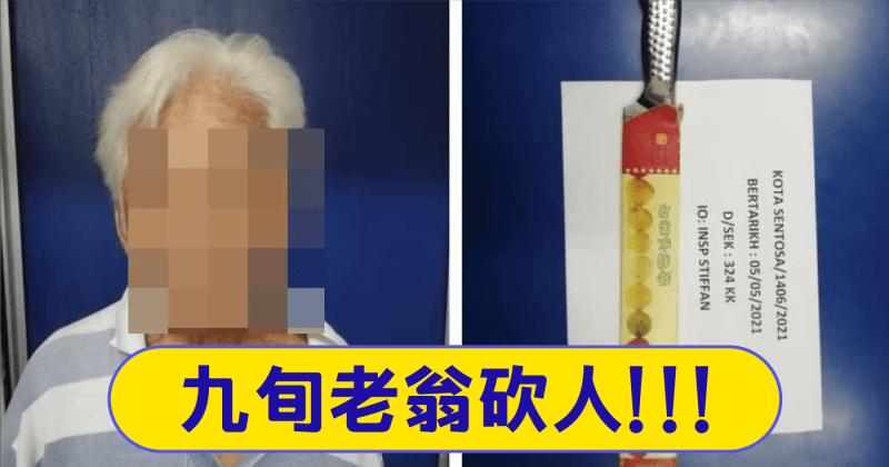 XplodeLIAO_古晋九旬老翁砍人_倒车小车祸3