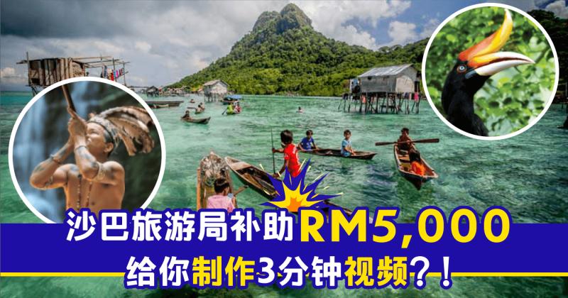 Xplode LIAO_Sabah Tourism Board