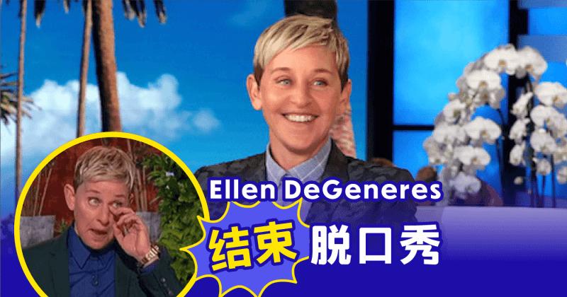 Xplode LIAO_Ellen DeGeneres