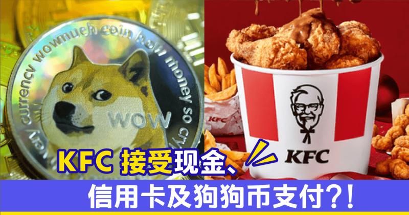 XplodeLIAO_Dogecoin_狗狗币_KFC_肯德基_Robinhood_TylerWinklevoss