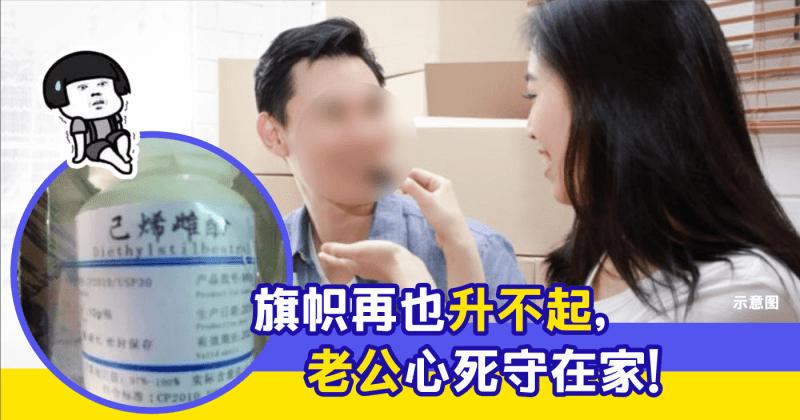 XplodeLIAO_中国人妻买阳痿药_偷喂丈夫防外遇