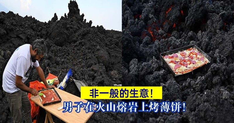 XplodeLIAO_火山_烤薄饼