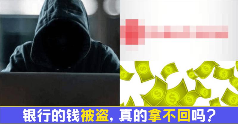 XplodeLIAO_网民两天内被转走30K