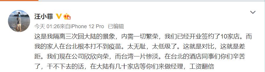 XplodeLIAO_大S_汪小菲_离婚