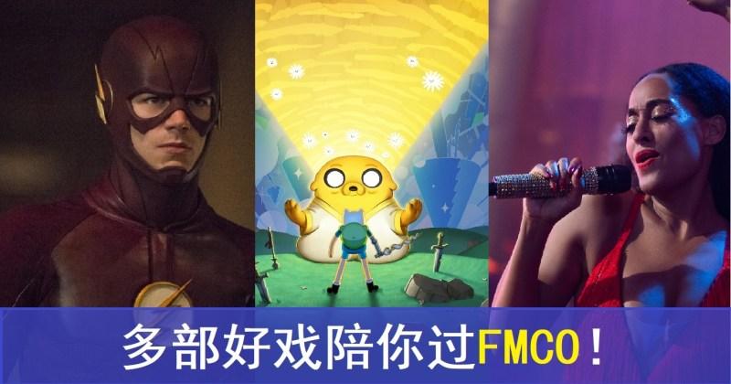 Xplode Liao_FMCO_好戏