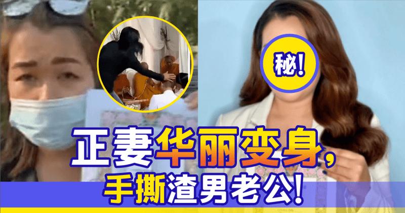 XplodeLIAO_泰国 MATA 找小三结婚正妻来闹