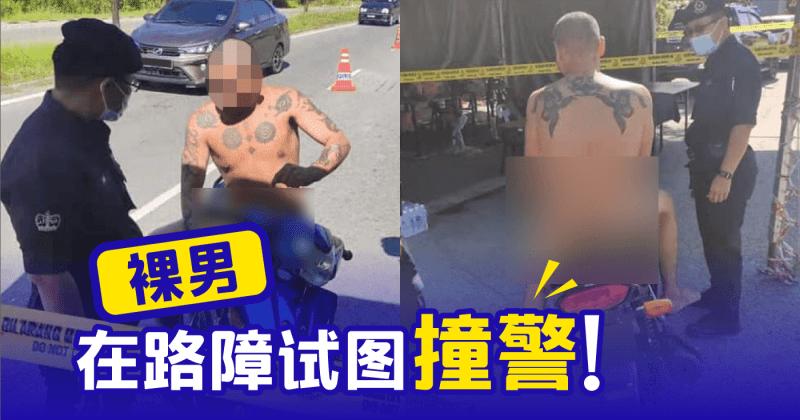 Xplode LIAO_裸男撞警