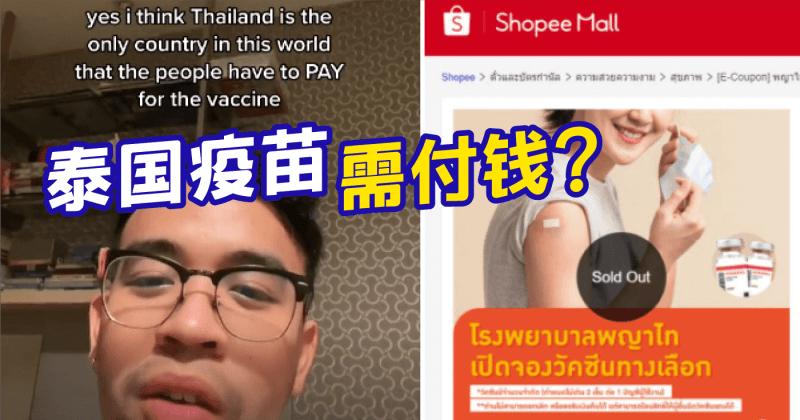 XplodeLIAO_泰国私人医院在 Shopee 出售莫德纳疫苗