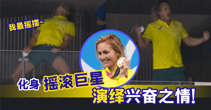 XplodeLIAO_澳洲游泳女将夺冠教练花式庆祝