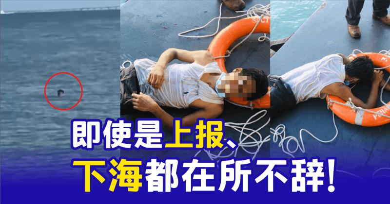 XplodeLIAO_男子决定游泳穿越槟城海峡找朋友