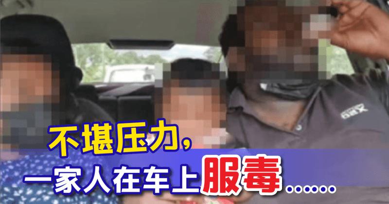 XplodeLIAO_男子和妻儿在车上拍片服毒