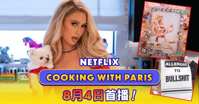 XplodeLIAO_ParisHilton新烹饪节目_CookingwithParis