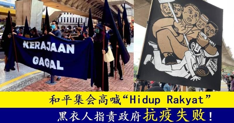 xplode liao_黑衣_抗议政府_走出来抗议_首相下台