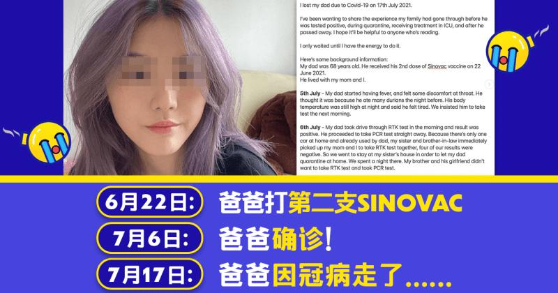 【伤心欲绝】大马钢琴才女 Maxy 陈美熺父亲确诊11天后病逝 【原本是结束隔离,结果当天就离世】