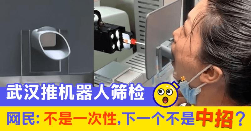 【附影片】武汉机器人筛检,众人轮流咬同个口咬器,引网民热烈讨论