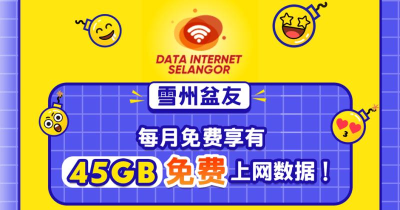 好康推荐 Data Internet Selangor 送你12个月45GB免费上网数据