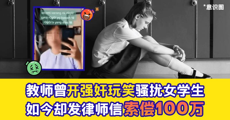 xplodeliao_艾因_AIN_强奸玩笑_索偿_控告_律师信_100万_老师_女学生