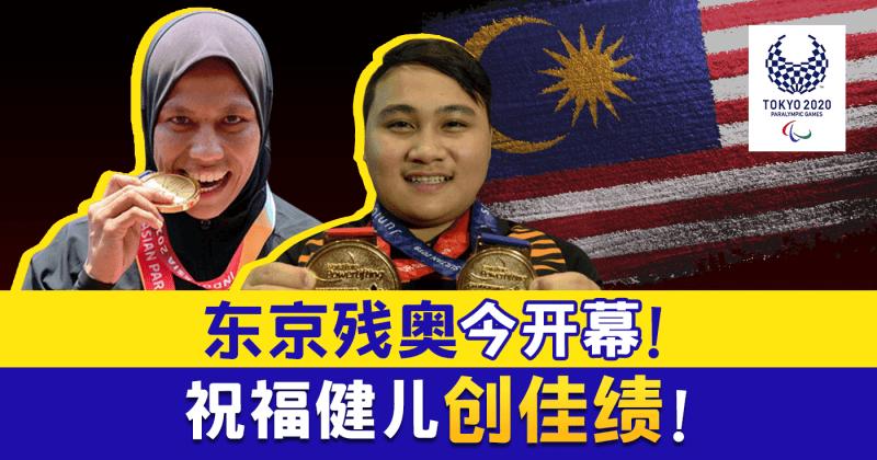 XplodeLIAO_2020年东京残奥会_马来西亚健儿_TokyoParalympics2020_MalaysianContigents1
