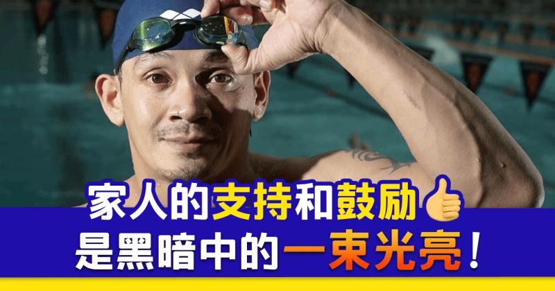 XplodeLIAO_残奥会运动员 Jamery Siga 带着亡妻的鼓励和遗志上赛场