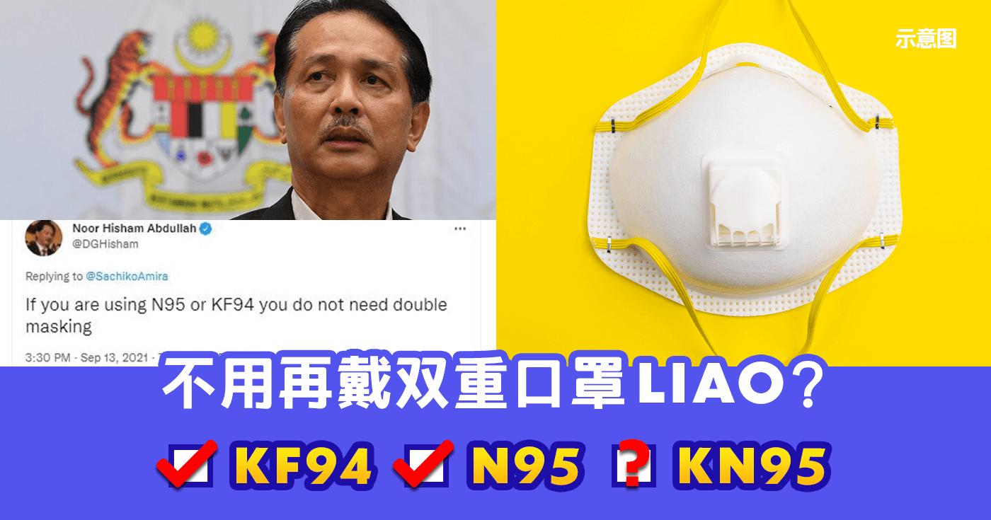 【被遗忘的 KN95】卫生总监诺西山:有了 N95、KF94,不用双重口罩!