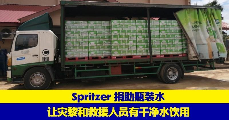 xplode liao_spritzer_山洪