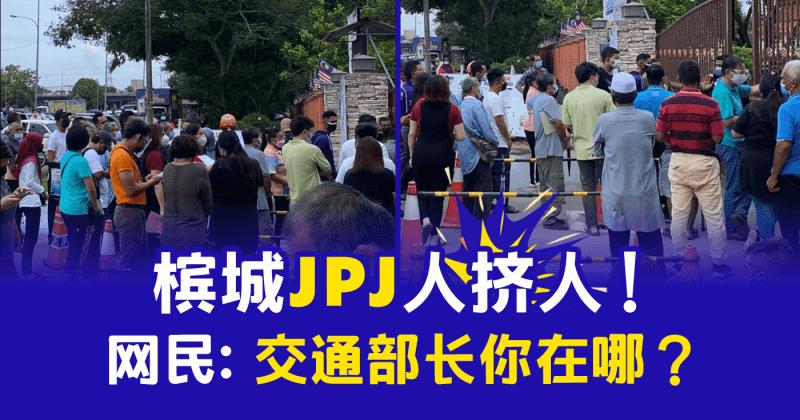 xplodeliao_JPJ_陆路交通局_penang_槟城