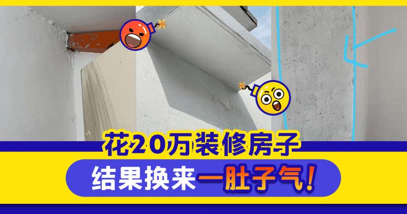 Xplode LIAO_装修房子