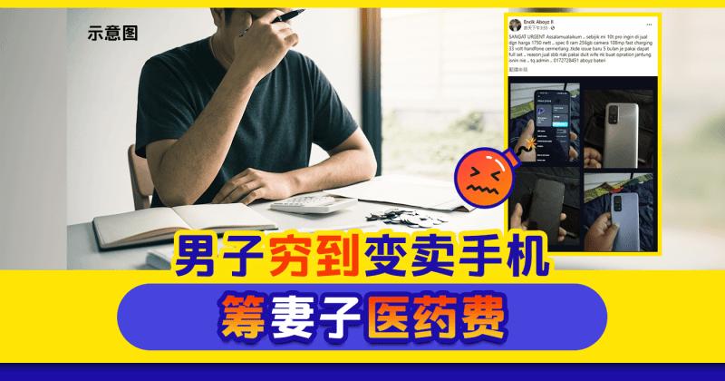 xplodeliao_筹医药费_穷困潦倒_变卖手机