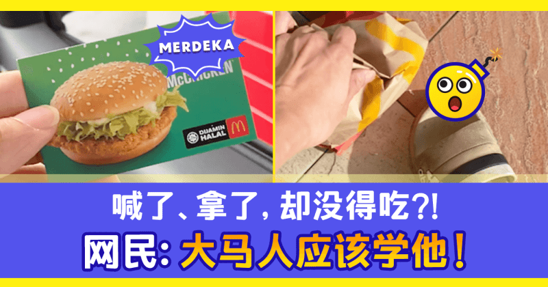 XplodeLIAO_MCD_MERDEKA_McChicken_麦当劳_免费_鸡肉汉堡_送流浪汉