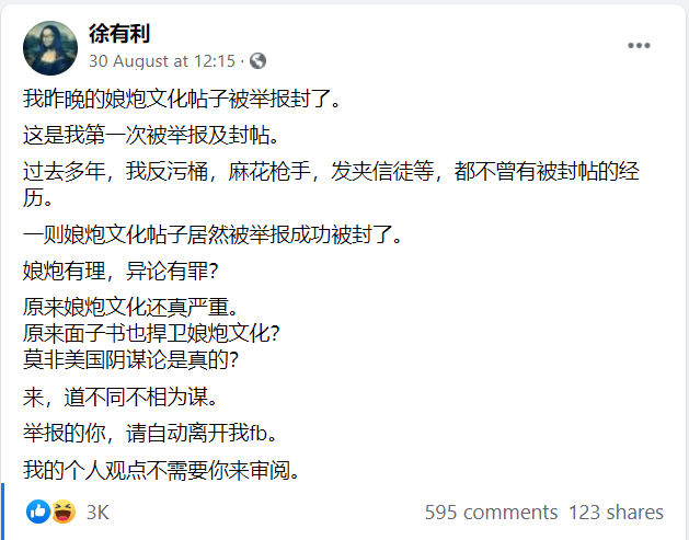 XplodeLIAO_徐有利批评-2