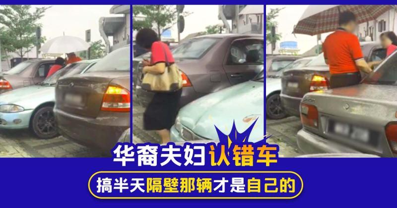xplodeliao_搞乌龙_认错车